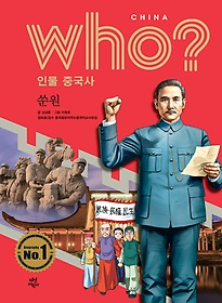 who? 인물 중국사 쑨원
