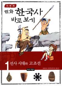 이현세 만화 한국사 바로보기 1 - 선사 시대와 고조선