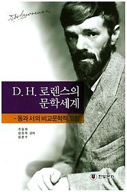 D. H. 로렌스의 문학세계
