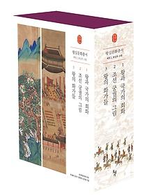 왕실문화총서 세트 2 - 궁궐의 그림