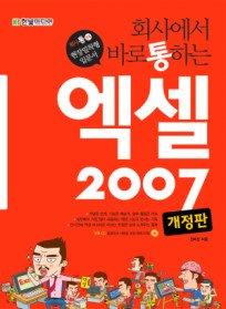 회사에서 바로 통하는 엑셀 2007 (개정판)