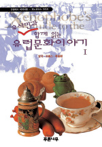 유시민과 함께 읽는 유럽 문화 이야기 1