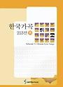 한국가곡213선-하