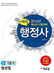 2016 에듀윌 행정사 1차 기본서 - 행정법
