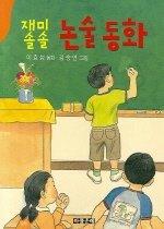 재미솔솔 논술동화 (동화문학)