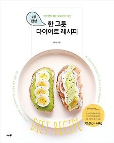 (2주 완성)한 그릇 다이어트 레시피