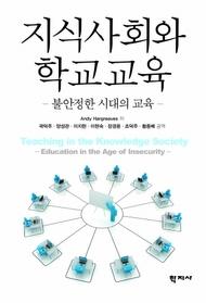 지식사회와 학교교육