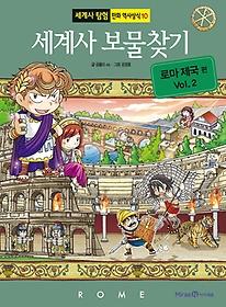 세계사 보물찾기 - 로마 제국 2