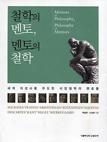 철학의 멘토, 멘토의 철학