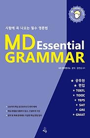 MD Essential Grammar
