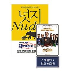 넛지 +  영화예매권(2매)
