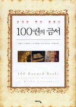 100권의 금서 - 금지된 책의 문화사