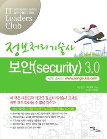 정보처리기술사 보안 security 3.0 (2011)