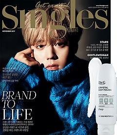 싱글즈 Singles (월간) 11월호 A형 + [부록] 닥터지 크리스탈 딥 필링 120g