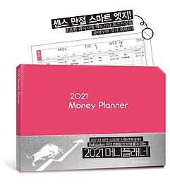 2021 가계부 머니 플래너 Money Planner
