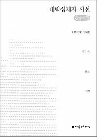 대력십재자 시선 (큰글씨책)