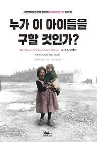 누가 이 아이들을 구할 것인가?