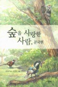 숲을 사랑한 사람 문국현