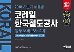 2018 하반기 에듀윌 코레일 한국철도공사 봉투모의고사 4회