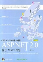 ASP NET 2.0 실전프로그래밍
