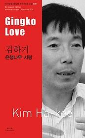 김하기 - 은행나무 사랑 Gingko Love