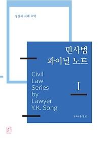 민사법 파이널 노트 1