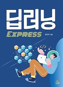 딥러닝 EXPRESS