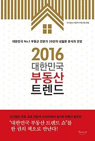 2016 대한민국 부동산 트렌드 : 대한민국 no.1 부동산 전문가 20인의 냉철한 분석과 전망