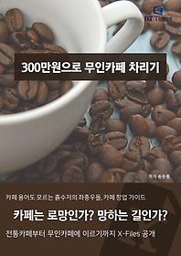 300만원으로 무인카페 차리기