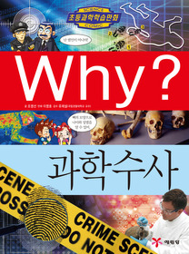 (초등과학학습만화)why? .51 :과학수사