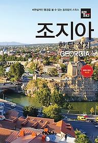 트래블로그 조지아 한 달 살기 (2020~2021)