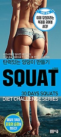 탄력있는 엉덩이 만들기 스쿼트