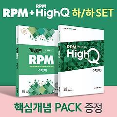 "<font title=""RPM 고등 수학 (하) + RPM HIGH Q 고등 수학 (하) + 핵심개념팩 증정 세트 (2021)"">RPM 고등 수학 (하) + RPM HIGH Q 고등 수...</font>"