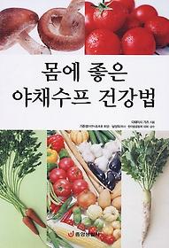 몸에 좋은 야채수프 건강법
