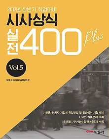 시사상식 실전 400 plus vol.5
