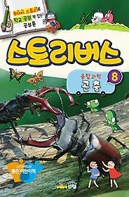 스토리버스 융합과학 8 - 곤충