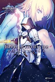 """<font title=""""Fate Prototype 창은의 프래그먼츠 5 (완결)"""">Fate Prototype 창은의 프래그먼츠 5 (완결...</font>"""