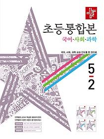 "<font title=""디딤돌 초등 통합본 국어 사회 과학 5-2 (2020)"">디딤돌 초등 통합본 국어 사회 과학 5-2 (2...</font>"