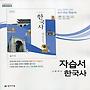 2020 새책 / 당일발송) 최신 천재교육 고등학교 한국사 자습서 (최병택 교과서편) 1학년, 2015 개정