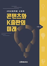 4차산업혁명 시대의 콘텐츠와 K출판의 미래