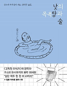 낮의 목욕탕과 술 (큰글자책)