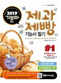 2019 기분파 제과제빵기능사 필기