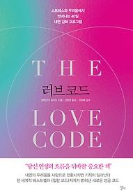 러브 코드 The Love Code