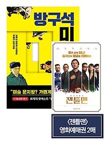 방구석 미술관 +  영화예매권(2매)