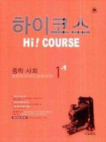 하이코스 중학 사회 1-1 (2009)