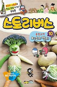 스토리버스 융합과학 10 - 채소와 열매