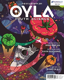 욜라 OYLA YOUTH SCIENCE (격월간) Vol.6