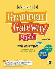 "<font title=""해커스 그래머 게이트웨이 베이직 Grammar Gateway Basic"">해커스 그래머 게이트웨이 베이직 Grammar ...</font>"