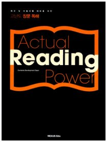 Actual Reading Power