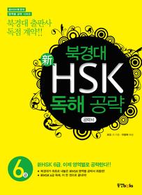 북경대 신 HSK 독해 공략 6급